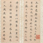 """Two Prose Poems"" (1610) - Dong Qichang"